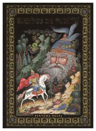 Книга Медный всадник. Cuentos de Pushkin. Pintura. Palej