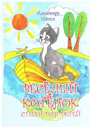 Книга Грифон. Весёлый котёнок. Стихи для детей