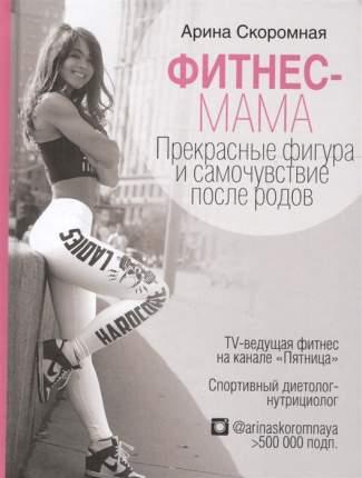Фитнес-мама, Прекрасные фигура и самочувствие после родов