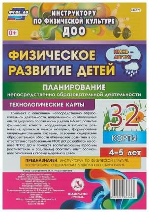 Физическое развитие детей 4-5 лет Планирование НОД Технологические карты Июнь-август