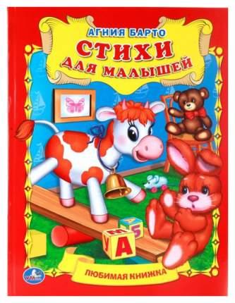 Книжка Умка Барто А. любимая книжка Стихи лля Малышей