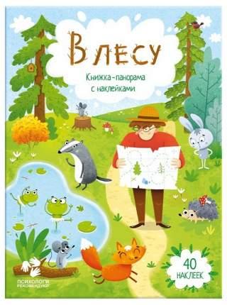 Книжка-Панорама С наклейками Геодом В лесу