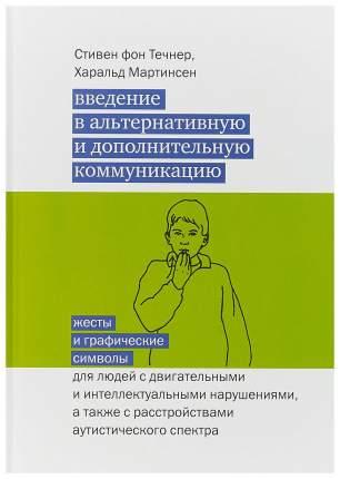 Теревинф Введение В Альтернативную и Дополнительную коммуникацию: Жесты и Графические Симв