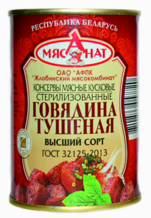 Говядина Жлобинский МК тушеная высший сорт 338 г