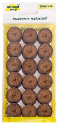 Кокосовые таблетки 27 мм Elleport 18 шт,