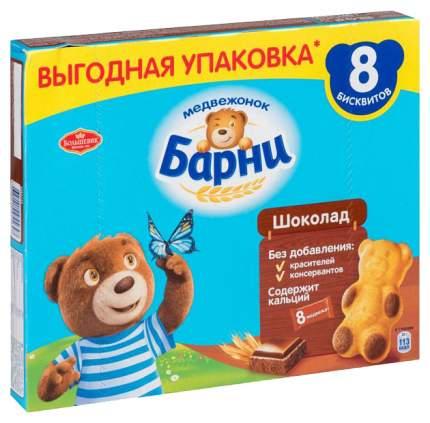 Пирожное бисквитное медвежонок Барни с шоколадной начинкой 240 г