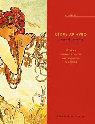 Книга Стиль Ар-нуво: линии & силуэты, История изящных искусств для творческих личностей