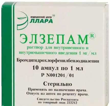 Элзепам раствор 0,1% 1 мл 10 шт.