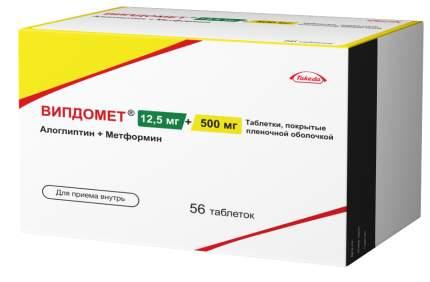 Випдомет таблетки, покрытые пленочной оболочкой 12,5 мг+500 мг 56 шт.