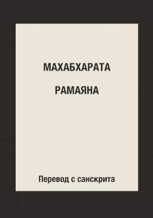 Книга Махабхарата, Рамаяна, перевод С Санскрита