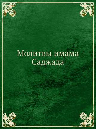 Книга Молитвы Имама Саджада