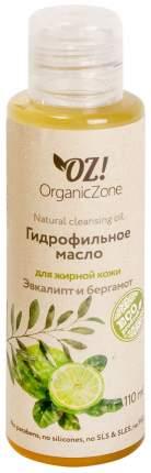 Масло для лица OrganicZone Эвкалипт и бергамот 110 мл