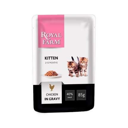 Влажный корм для котят ROYAL FARM Kitten, курица в соусе, 85г