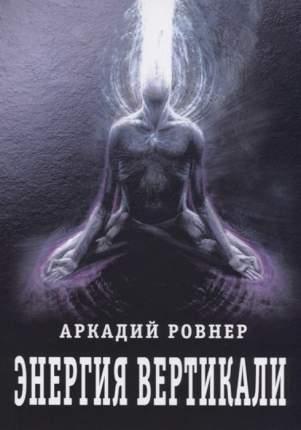 Книга Энергия Вертикали