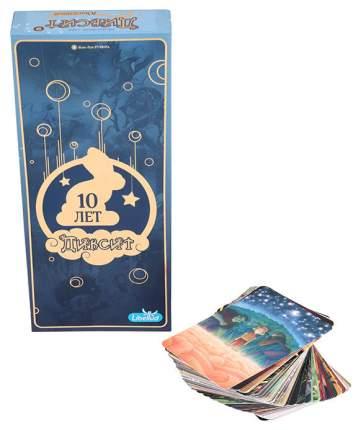 Семейная настольная игра Cтиль Жизни Диксит 9 Юбилейный БП-00002014