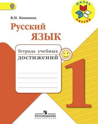 Канакина, Русский Язык, тетрадь Учебных Достижений, 1 класс Шкр