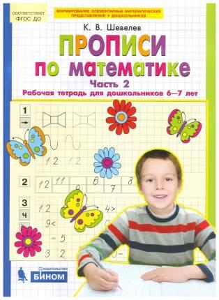 Шевелев, прописи по Математике, Р т, 6-7 лет, Ч 2 (Бином) (Фгос)