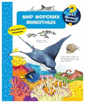 Что? почему? Зачем? Мир Морских Животных