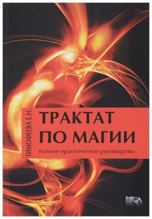 Книга Трактат по Магии