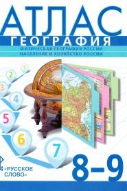 Банников. Атлас по географии. 8-9 кл. Физическая география России. Население и хозяйство