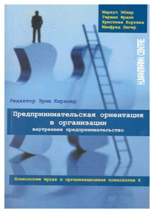 Книга Предпринимательская Ориентация В Организаци и Внутреннее предпринимательство