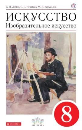 Ломов, Изобразительное Искусство, 8 кл, Учебник, Вертикаль (Фгос)