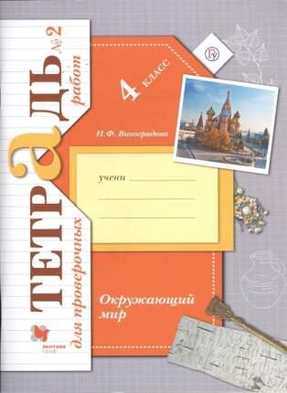 Виноградова, Окружающий мир, 4 кл, Тетрадь №2 для проверочных работ, (ФГОС)