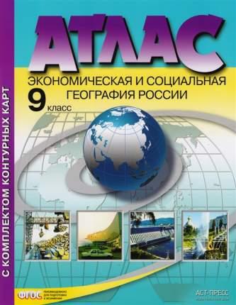 Атлас. Экономическая и Социальная География Росси и 9 кл. (Фгос).