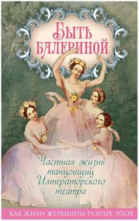 Книга Быть балериной, Частная жизнь танцовщиц Императорского театра
