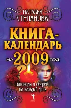 Книга-календарь на 2009 год, Заговоры и обереги на каждый день
