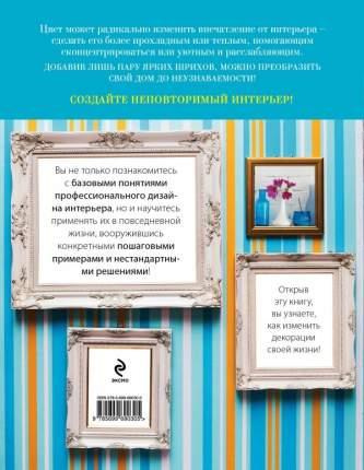 Книга Цвет в интерьере типовых квартир