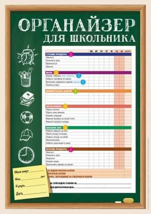 Cute N Clever Органайзер-Мотиватор для Школьника - 4 плаката