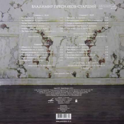 """Виниловая пластинка Various Artists """"Владимир Пресняков-Cтарший"""" (2LP)"""