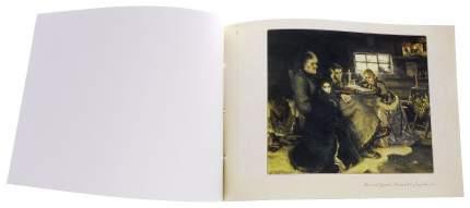 Книга Василий Суриков, Сказка о возвращенном времени