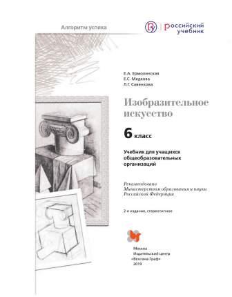 Ермолинская. Изобразительное Искусство. 6 кл. Учебник. (Фгос)