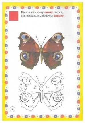 Мир насекомых в заданиях и играх из серии Ознакомление с окружающим миром детям 5-7 лет