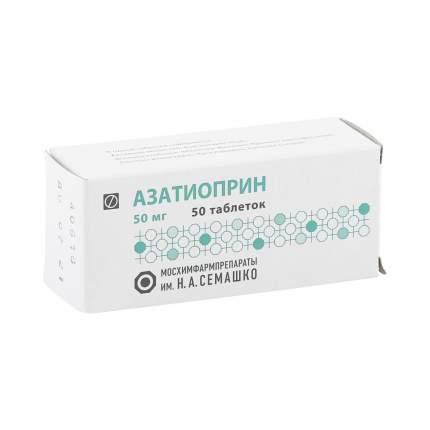 Азатиоприн таблетки 0,05 г 50 шт.