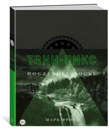 Книга Твин-Пикс, Последнее досье