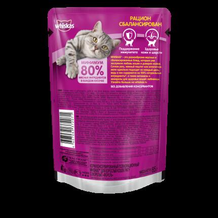 Влажный корм для кошек Whiskas рагус форелью, 28 шт по 85г