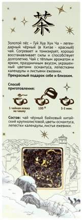 Чай черный Зеленая Панда праздничный золотой пес крупнолистовой 100 г