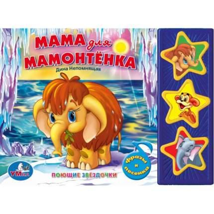 Книжка-Игрушка Умка Мама для Мамонтенка 168251