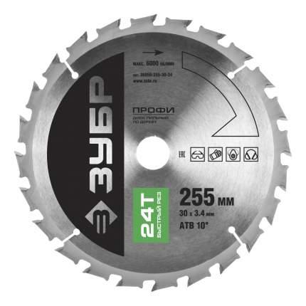 Диск по дереву для дисковых пил Зубр 36850-255-30-24