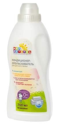 Кондиционер-ополаскиватель для детского белья, 700 мл (концентрат)