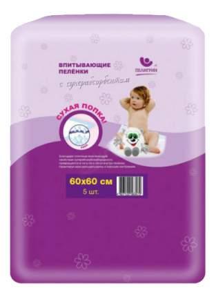 Пеленки для детей Пелигрин 60х60 см с суперабсорбентом 5 шт.