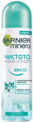 Дезодорант-антиперспирант спрей GARNIER Mineral Чистота Нон-Стоп 150 мл.