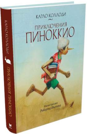 Книга Махаон к. коллод и приключения пиноккио (Иллюстрации Роберта Ингпена)