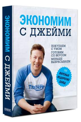 Книга Экономим С Джейми