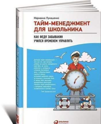 Тайм-Менеджмент для Школьника, как Федя Забывакин Учился Временем Управлять
