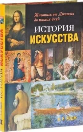 Книга История искусства, Живопись от Джотто до наших дней