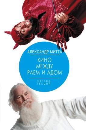 Книга Кино между раем и адом